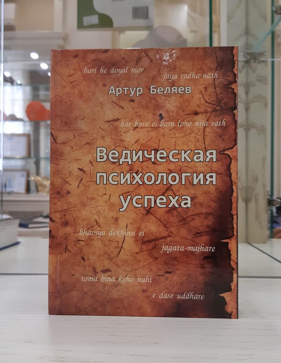 АРТУР БЕЛЯЕВ ВЕДИЧЕСКАЯ ПСИХОЛОГИЯ УСПЕХА СКАЧАТЬ БЕСПЛАТНО