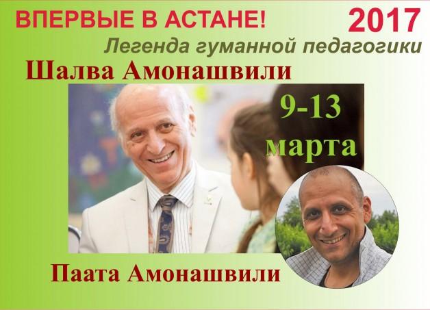 Ш Амонашвили