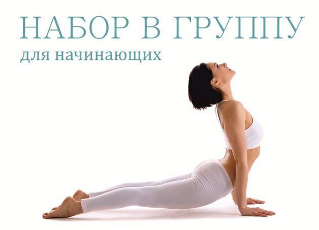 na-sajt-joga-nabor-gruppy