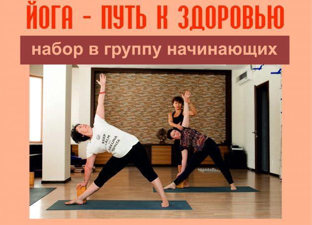 НА САЙТ йога со Светой