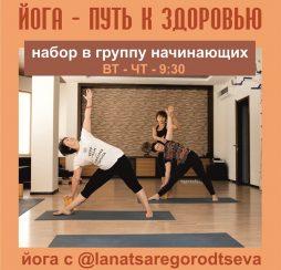 йога со Светланой