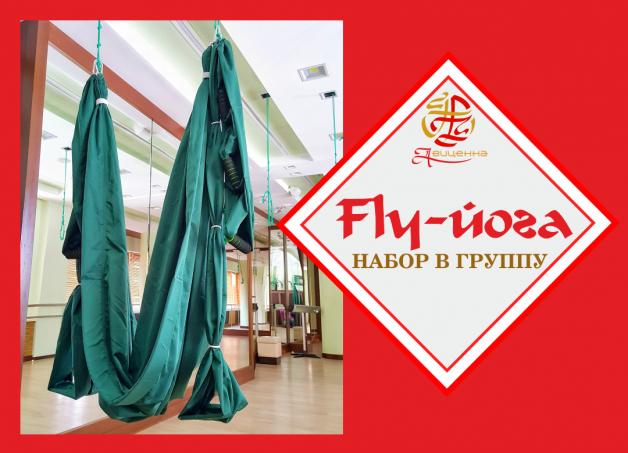 сайт Fly yoga