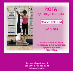 йога для подростков СС