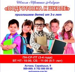 CC ПОДГОТОВКА к школе
